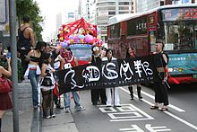 BDSM Activists
